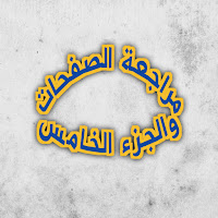 حفظ ومراجعة القرآن الكريم/ الصفحات ٣٧٣- ٣٨٥ + الجزء الخامس
