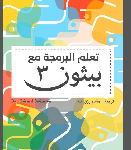 تحميل كتاب تعلم البايثون 3 pdf