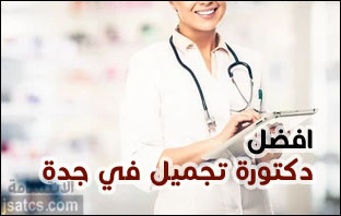 افضل دكتورة تجميل في جدة