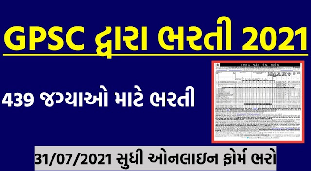 GPSC 439 Account Officer, Executive Engineer, Assistant Engineer Civil/Mechanical/Electrical Recruitment 2021