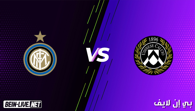 مشاهدة مباراة أودينيزي و أنتر ميلان بث مباشر بتاريخ 23-01-2021  في الدوري الأيطالي