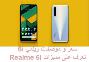 موصفات و سعر ريلمي 6i مميزات Realme 6i