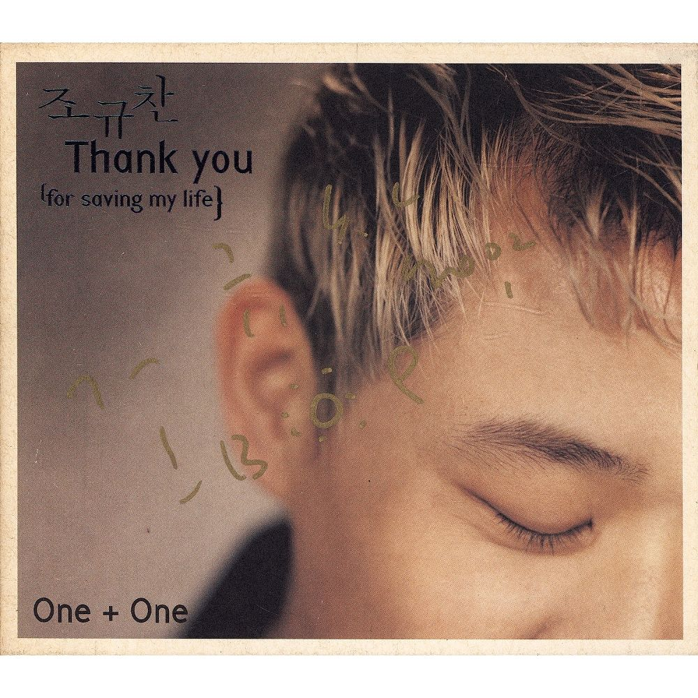 Cho Kyu Chan – Thank You (For Saving My Life)