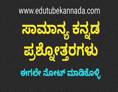 ಎಲ್ಲ ಸ್ಪರ್ಧಾತ್ಮಕ ಪರೀಕ್ಷೆಗಳಿಗೆ ಉಪಯುಕ್ತವಾದ ಕನ್ನಡ ವಿಷಯದ ಪ್ರಮುಖ ಪ್ರಶ್ನೋತ್ತರಗಳು Kannada Top-30 Question Answers for All Competitive Exams-01