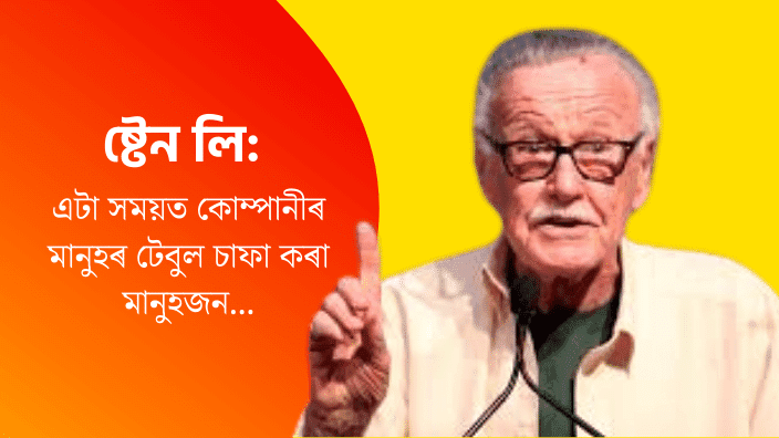 Stan Lee Biography In Assamese