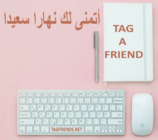 How To Say Have A Nice Day In ARABIC Language