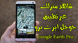 برنامج خرائط معرفة الموقع عبر القمر الصناعي برنامج جوجل ايرث برو للأندرويد Google Earth