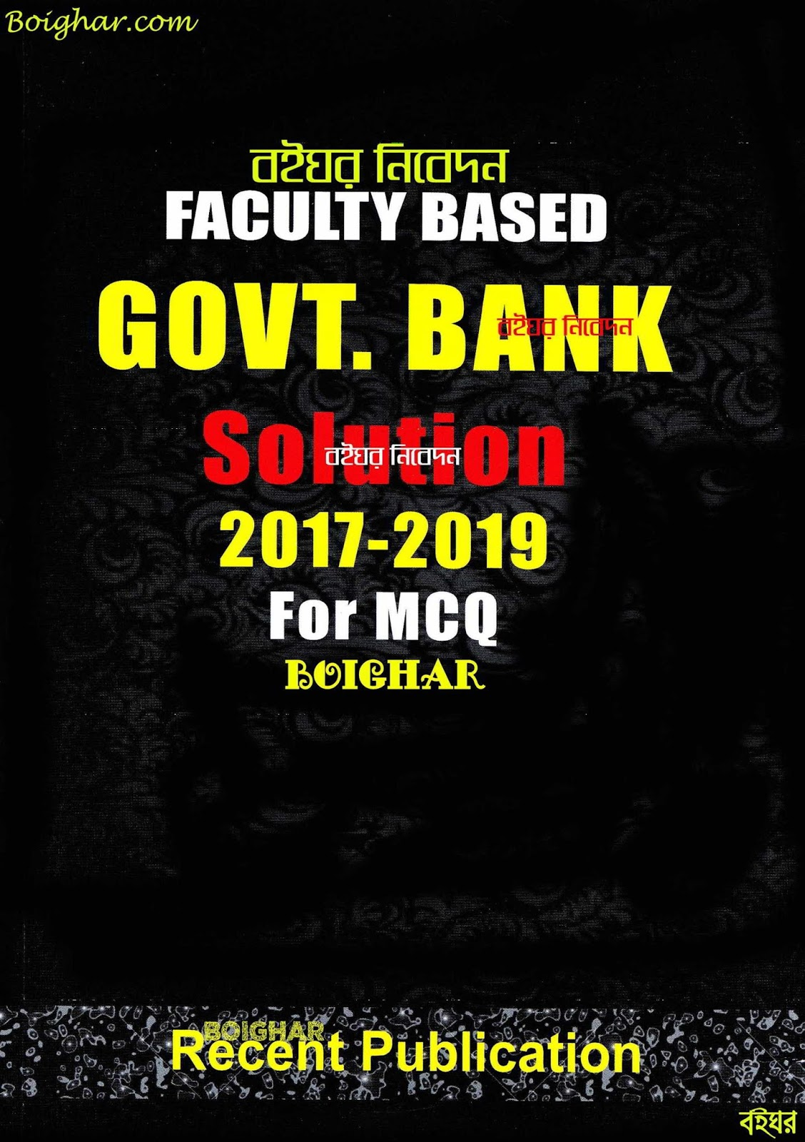 Faculty Based Govt Bank Solution 2017-2019 Ppf MCQ | ব্যাংক সলিউশন ২০১৭-২০১৯ |Govt Bank Solution 2017-2019