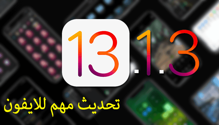 https://www.arbandr.com/2019/10/apple-release-ios13.1.3-ipados13.1.3-with-Bug-fixes-for-iPhone.html