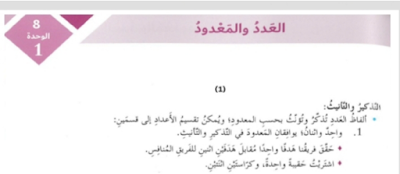 حل درس العدد والمعدود للصف السابع الفصل الثاني