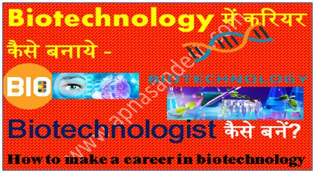 बायोटेक्नोलॉजी में करियर कैसे बनाये - How to make a career in biotechnology