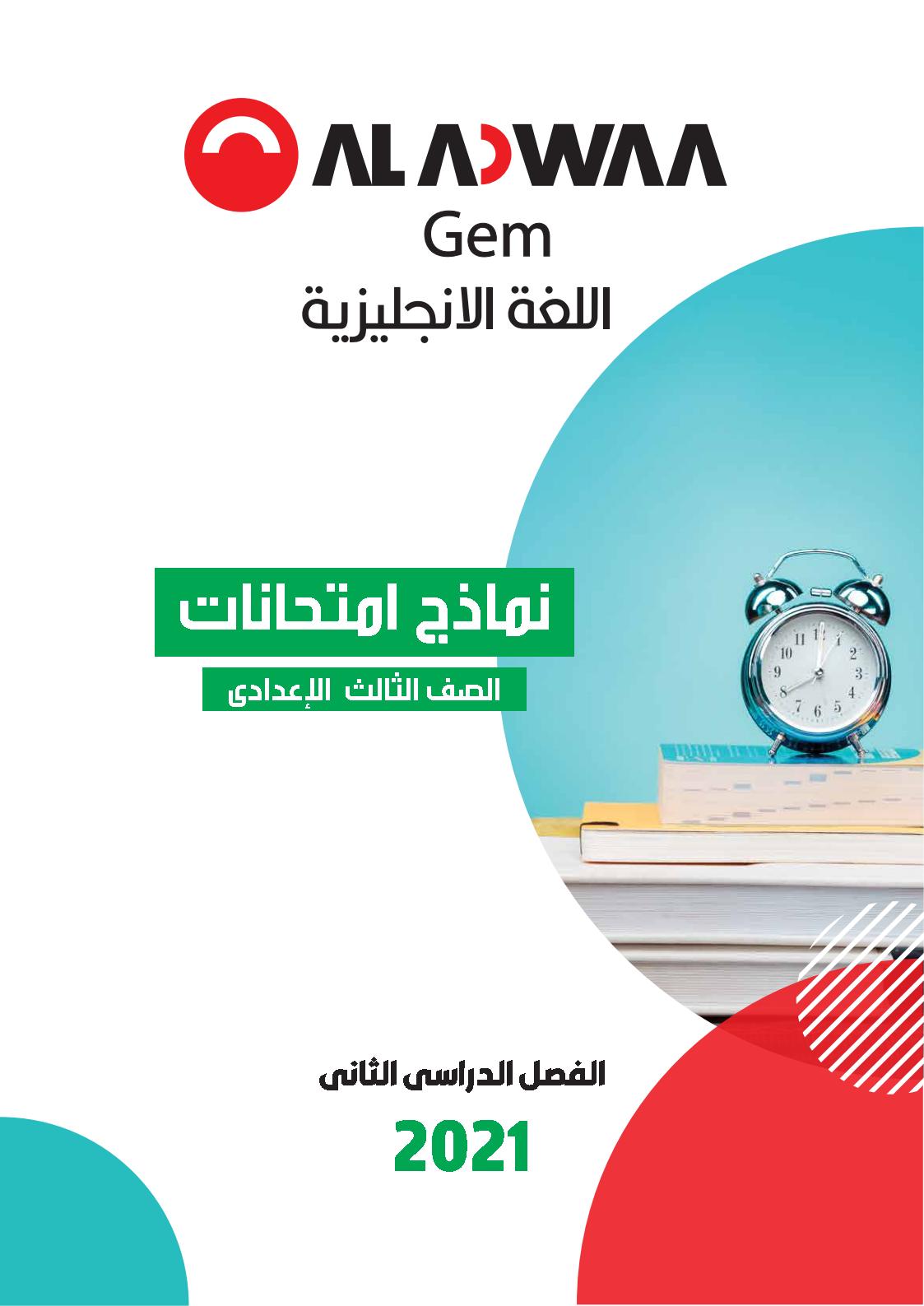 نماذج امتحانات الأضواء(GEM) فى اللغة الإنجليزية مع نموذج اجابة للصف الثالث الإعدادى الترم الثانى 2021