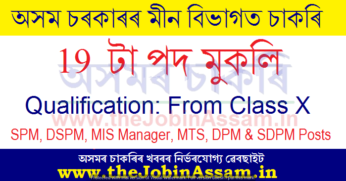 Fisheries Director Assam Recruitment 2021