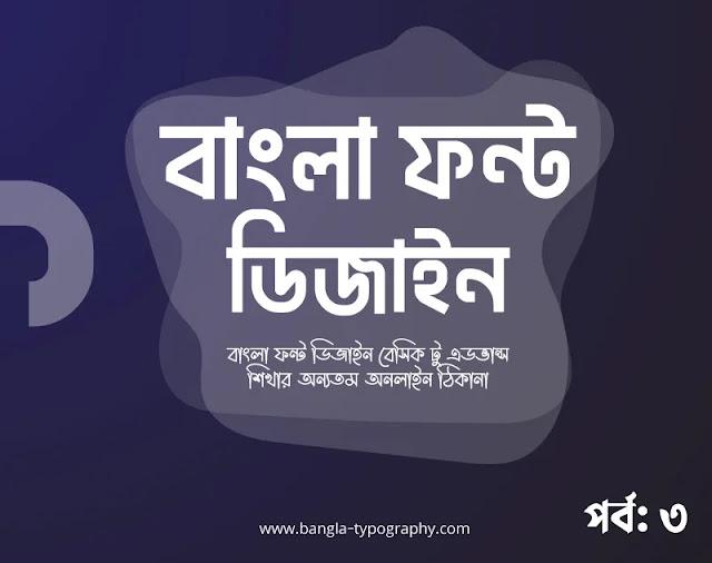 Easily create Bangla fonts in Adobe Illustrator.  part: 03. এডোবি ইলাস্ট্রেটরে বাংলা ফন্ট সহজেই তৈরি করুন। ms Art  আজকে ক থেকে ঞ পর্যন্ত অক্ষর ডিজাইন
