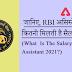 RBI Assistant Salary 2021: जानिए, RBI असिस्टेंट को कितनी मिलती है सैलरी (What Is The Salary Of RBI Assistant 2021?)
