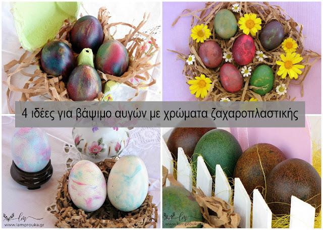 4 ιδέες για βάψιμο αυγών με χρώματα ζαχαροπλαστικής.