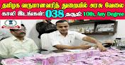 TN Income Tax Recruitment 2021 38 Tax Assistant Posts