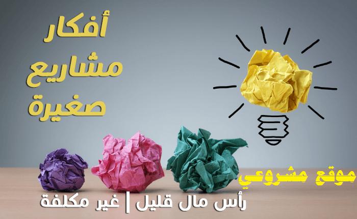 أفكار مشاريع صغيره غير مكلفه ومربحه للشباب والبنات من المنزل 2018