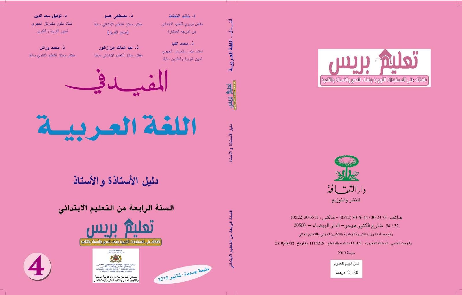 كتاب التلميذ الواضح في اللغة العربية المستوى الرابع