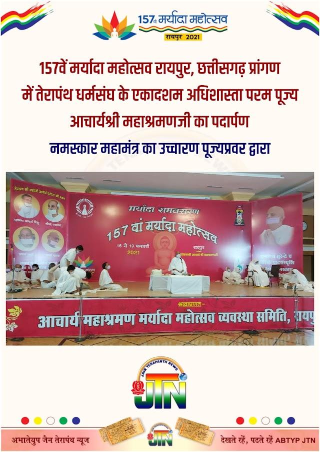 आचार्य श्री महाश्रमण जी के सानिध्य में 157 वें रायपुर मर्यादा महोत्सव का प्रथम दिवस