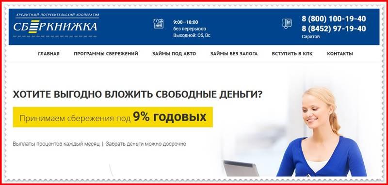 Мошеннический сайт моясберкнижка.рф – Отзывы, развод, платит или лохотрон? Мошенники КПК Сберкнижка