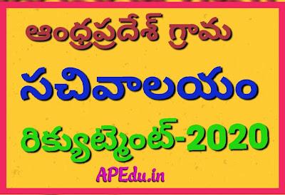 Grama/Ward Sachivalayam Recruitment Duties of Invigilator & Hall  Superintendents.