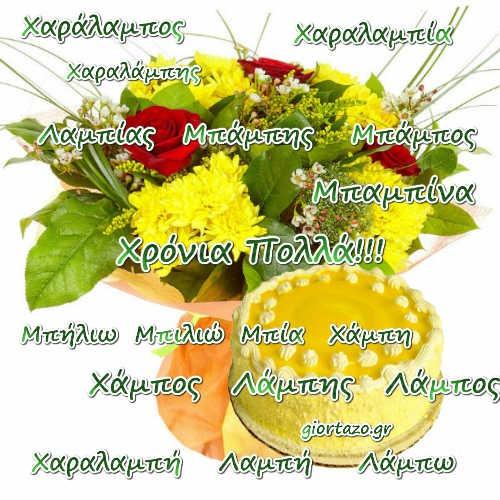 10 Φεβρουαρίου 🌹🌹🌹 Σήμερα γιορτάζουν οι: Χαράλαμπος,Χαρίλαος giortazo
