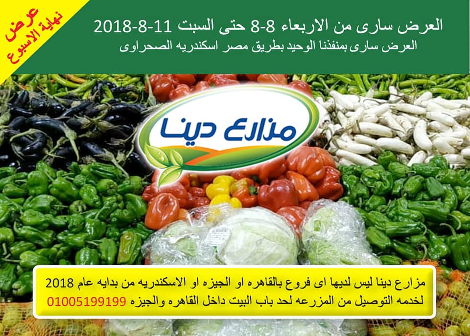 عروض مزارع دينا فرع الصحراوى فقط من 8 اغسطس حتى 11 اغسطس 2018 عرض نهاية الاسبوع