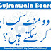 When Student can Apply for Improvement Gujranwala Board?
