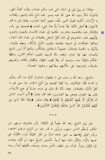 TERBUKTI WAHABI ADALAH KHAWARIJ AKHIR ZAMAN6