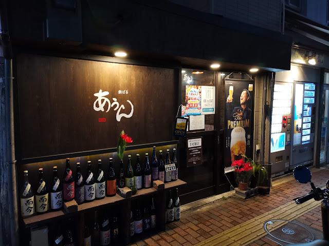 長崎市居酒屋 鉄ばる あうんへ行ってきました!