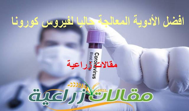 افضل الأدوية المعالجة حاليا والمتاحة لفيروس كورونا - تعرف عليها - مقالات زراعية