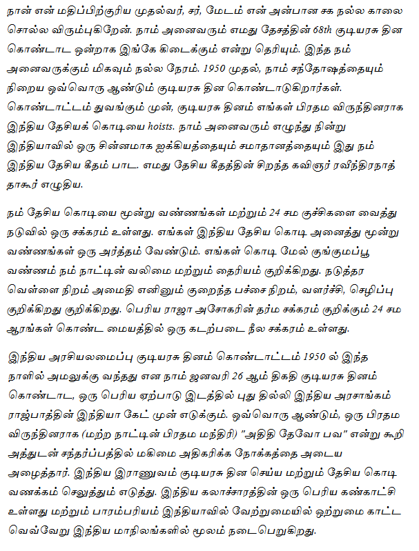 my village essay in tamil Keetru - collection of tamil essays மறந்து கொண்டே.