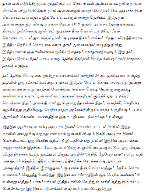 Republic Day Tamil Speech