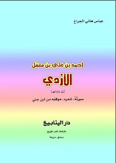 أحمد بن علي بن معقل الأزدي - سيرته - شعره - موقفه من ابن جني - عباس هانئ الجراخ