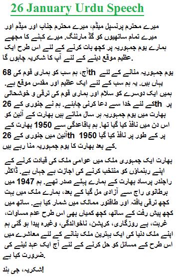 26 January Urdu Speech