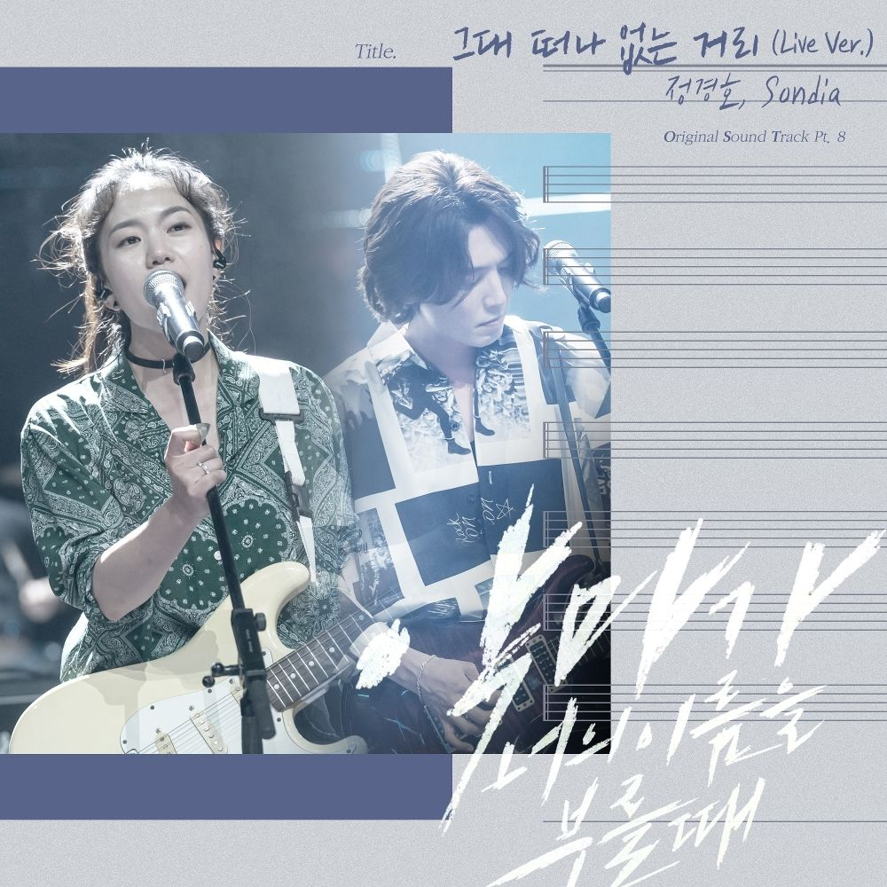 Chung Kyung-Ho, Sondia – When The Devil Calls Your Name OST Part 8