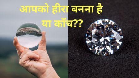 आप हीरे हो या काँच?? best inspirational story