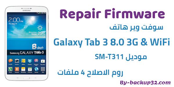 سوفت وير هاتف Galaxy Tab 3 8.0 3G & WiFi  موديل SM-T311 روم الاصلاح 4 ملفات تحميل مباشر