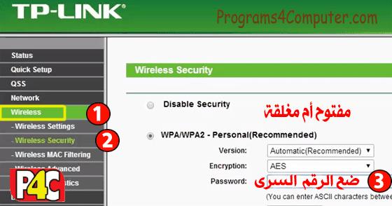 TP-Link Wireless Password