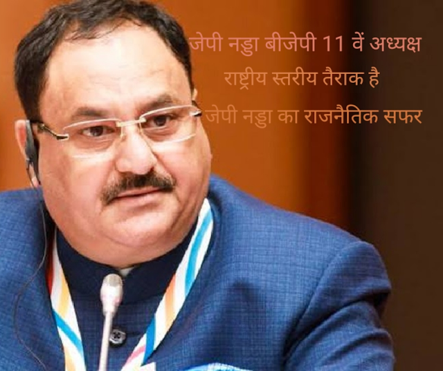 JP Nadda. 11th President of BJP. National level swimmers. Secretary of ABVP. They have many achievements