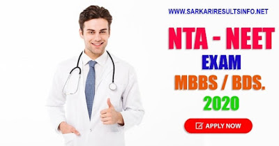 NTA NEET: National Testing Agency has recently uploaded the postponed notice for the NEET 2020 examination