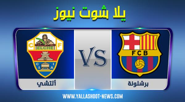مشاهدة مباراة برشلونة وألتشي بث مباشر اليوم 19-9-2020 كأس جوهان غامبر