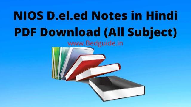 NIOS D.el.ed Notes in Hindi PDF Download