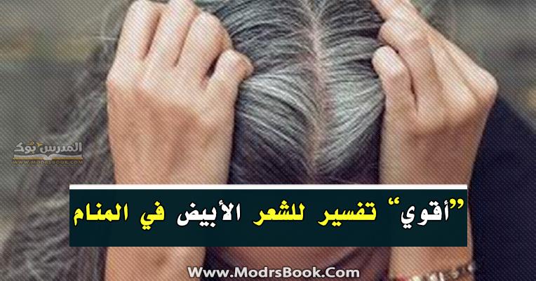 الشعر الابيض في الحلم لابن سيرين والنابلسي