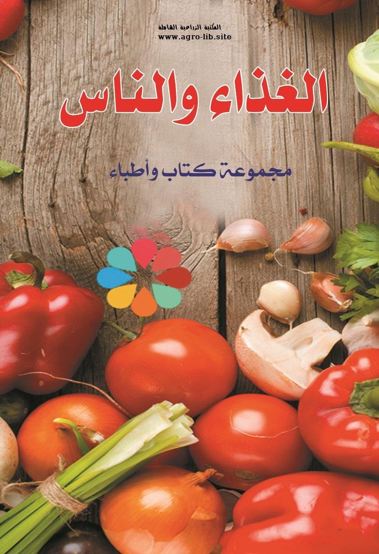 كتاب : الغذاء والناس : أنواعه - فوائده - أضراره