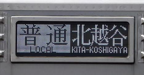 東武伊勢崎線 普通 北越谷行き3 10000系R(2020.6廃止)