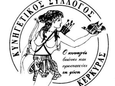 Ανακοίνωση Κ.Σ Κέρκυρας