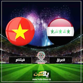 بث مباشر مشاهدة مباراة العراق وفيتنام لايف اليوم 8-1-2019 في كاس امم اسيا