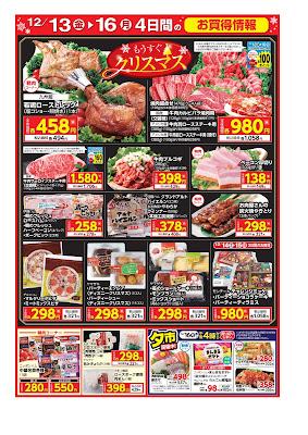 【PR】フードスクエア/越谷ツインシティ店のチラシ12/13(金)〜12/16(月) 4日間のお買得情報